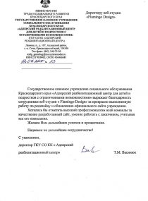 ГКУ СО КК «Адлерский реабилитационный центр»