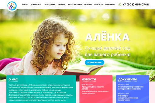 Детский сад «Алёнка»