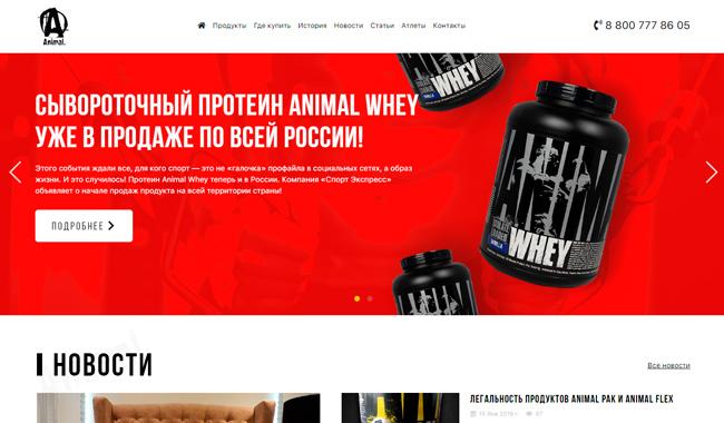 Эксклюзивный представитель Animal в России