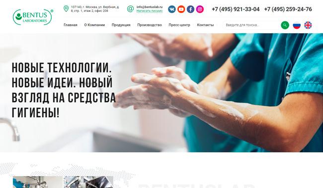 ООО «Бентус лаборатории»