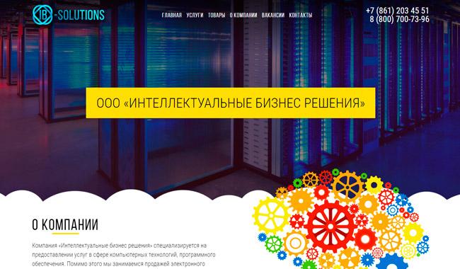 Интеллектуальные бизнес решения «IB-Solutions»