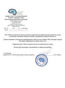 Директор ООО «Интеллектуальные бизнес-решения»