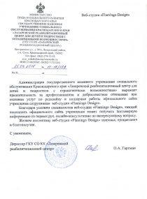 Директор ГКУ СО КК «Лазаревский реабилитационный центр»