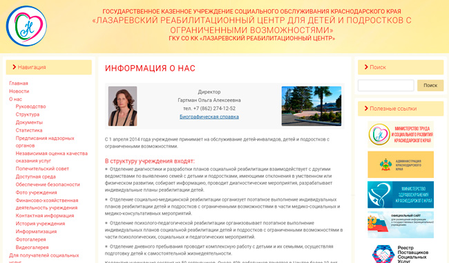 ГКУ СО КК «Лазаревский реабилитационный центр»