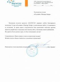 Руководитель отдела аналитики и координации МКА «МАГНЕТАР»