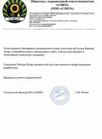 Директор ООО «Союз»