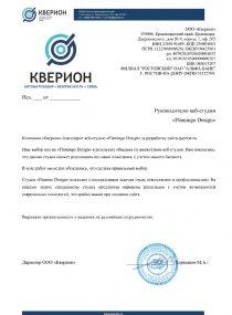 Директор ООО «Кверион»