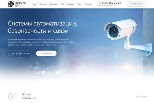 Системы автоматизации, безопасности и связи «Кверион»