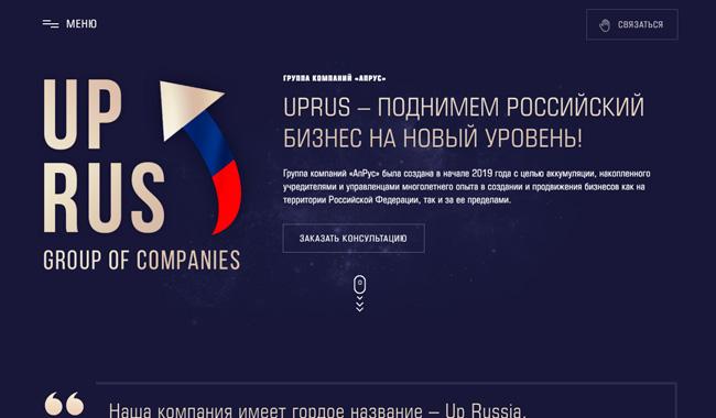 Группа компаний «АпРус»