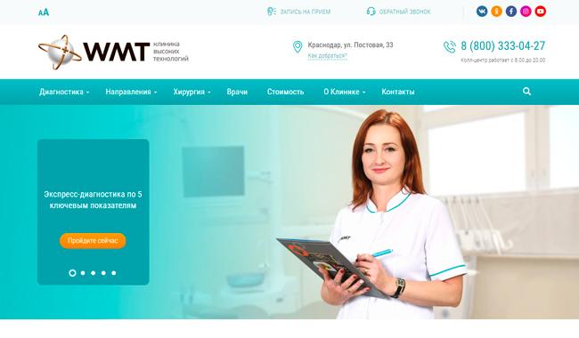 Клиника высоких технологий «WMT»